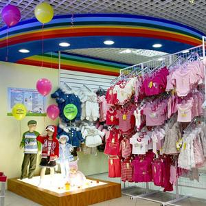 Детские магазины Клина