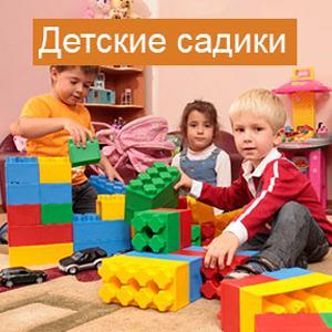Детские сады Клина