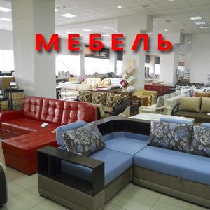 Магазины мебели Клина