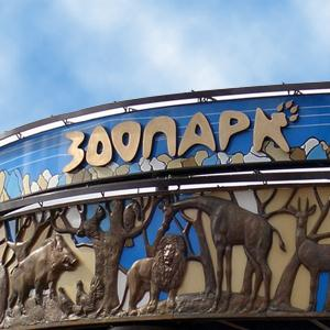 Зоопарки Клина